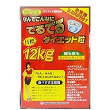 Viên uống hỗ trợ giảm cân 12kg Minami Healthy Foods Nhật Bản (Hộp 75 gói x 6 viên)